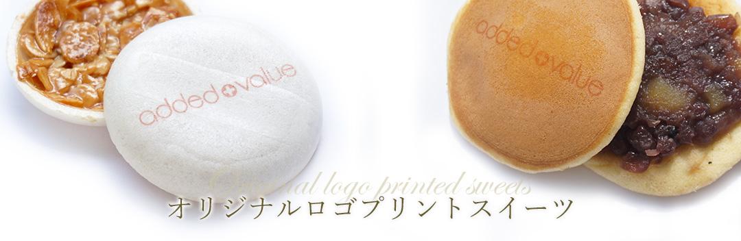 お中元 2019 オリジナル 個包装 ロゴ入れ 名入れ 菓子