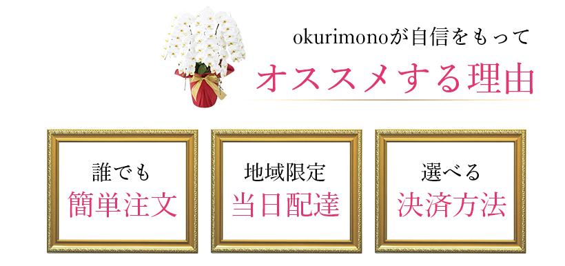 okurimonoが選ばれる理由 誰でも簡単注文 地域限定当日配達 選べる決済方法