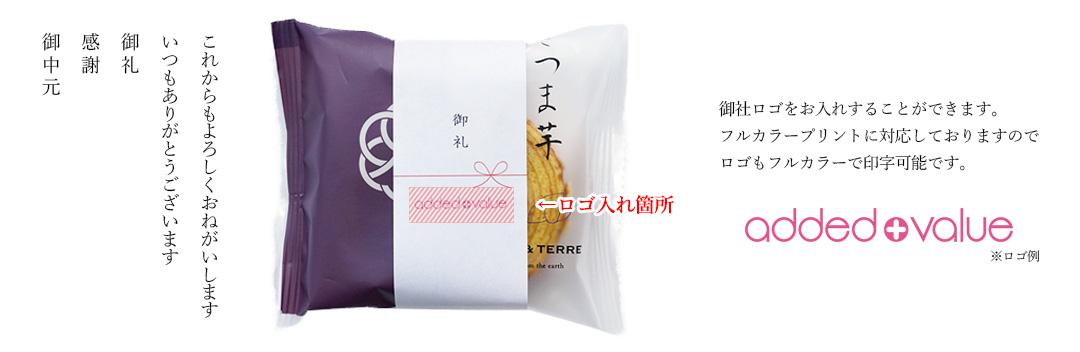お中元 2019 オリジナル 個包装 ロゴ入れ 名入れ 帯紙