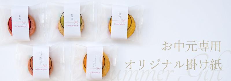 お中元 2019 オリジナル 個包装 ロゴ入れ 名入れ 帯紙 返礼 SP