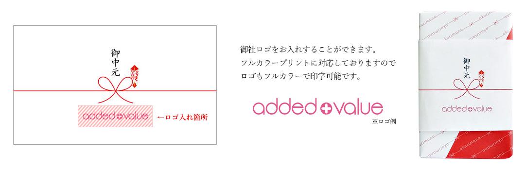 お中元 2019 法人 オリジナル ロゴ熨斗 のし