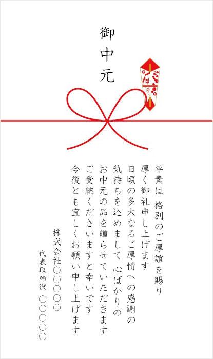 お中元 2019 メッセージ熨斗 のし A