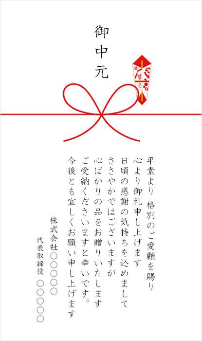お中元 2019 メッセージ熨斗 のし B