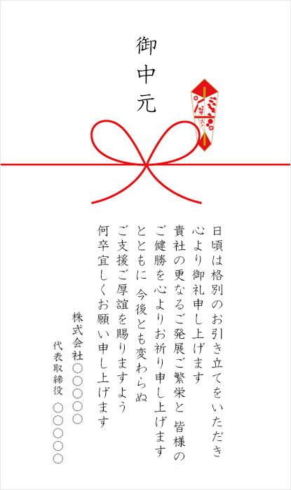 お中元 2019 メッセージ熨斗 のし C