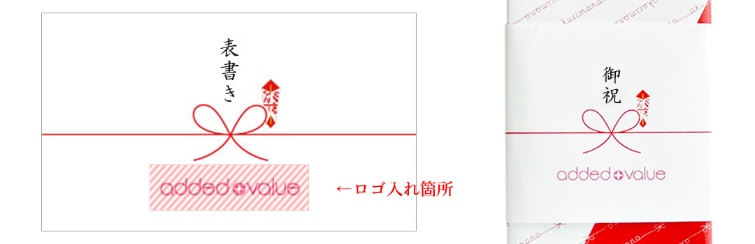 法人 オリジナル ロゴ熨斗 のし