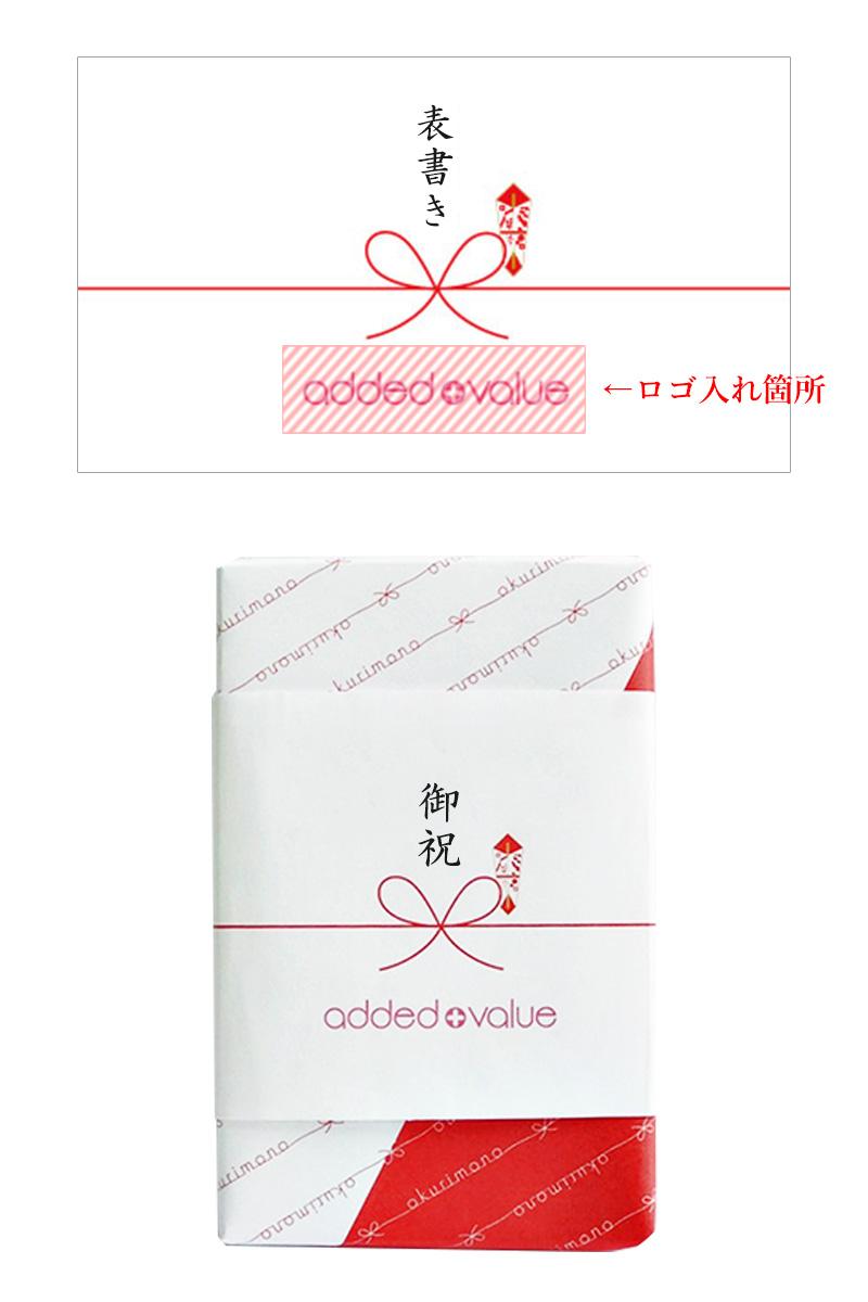 お中元 2019 法人 オリジナル ロゴ熨斗 のし SP